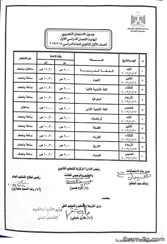 exam-eg.com_1547415967491.jpg