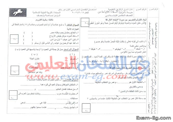 exam-eg.com_1547612365355.jpg