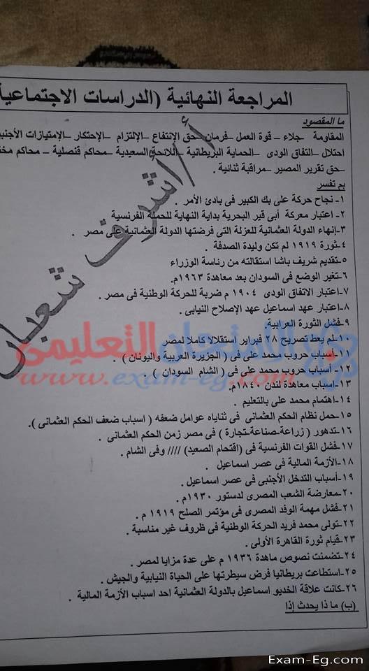 exam-eg.com_1547768604681.jpg