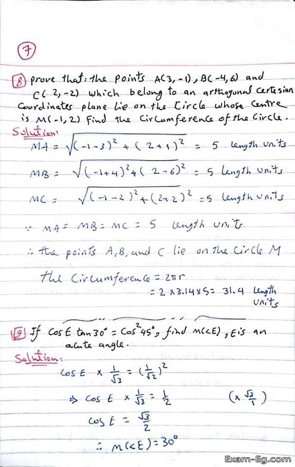 exam-eg.com_15477730558415.jpg