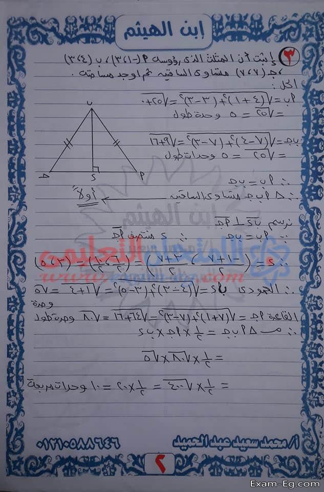 exam-eg.com_1547879059772.jpg