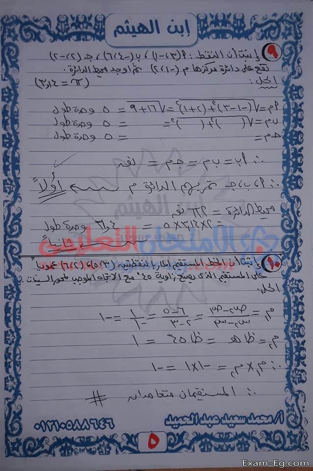 exam-eg.com_1547879059844.jpg