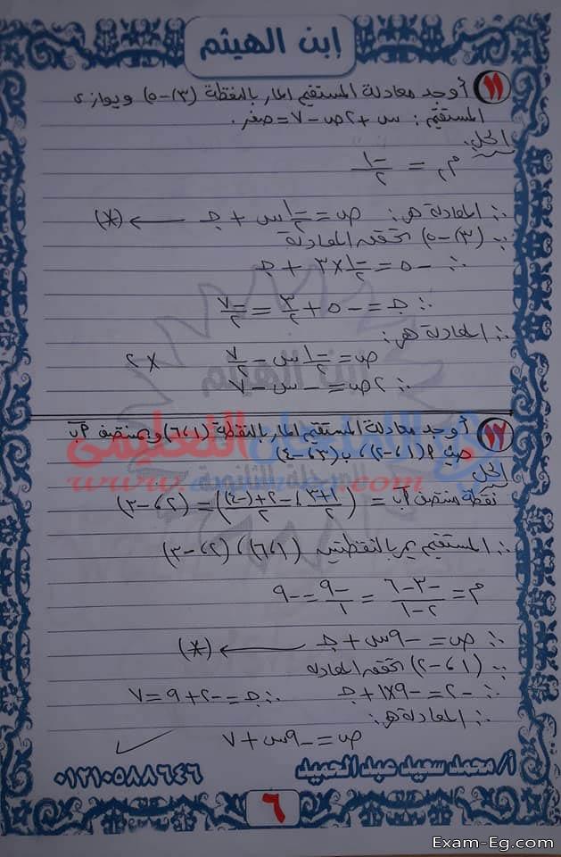 exam-eg.com_1547879059875.jpg