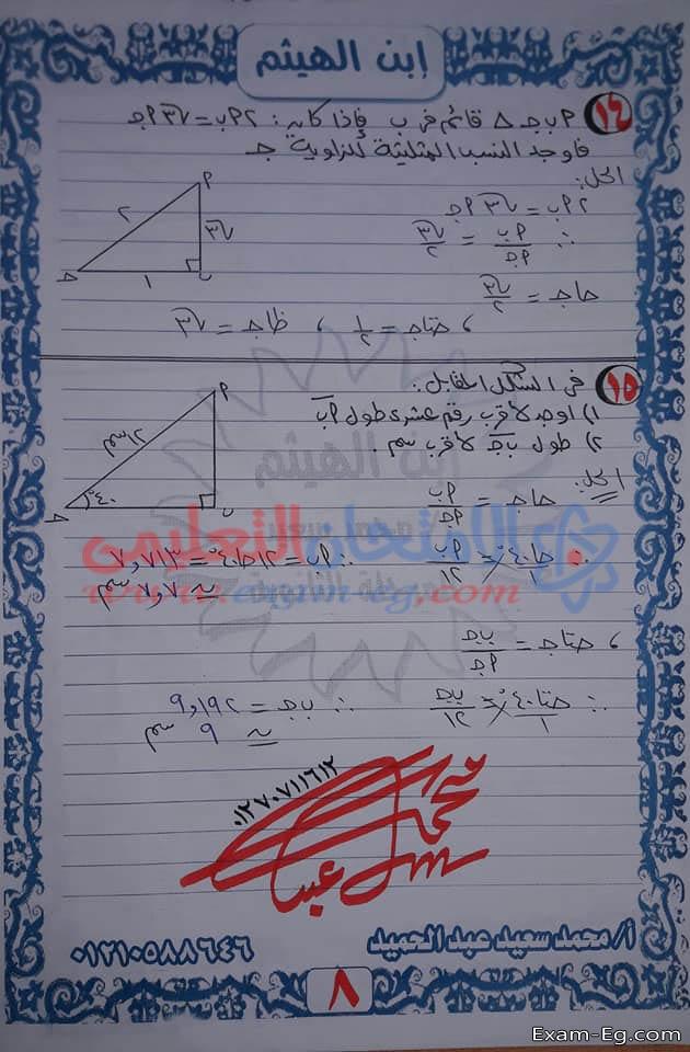 exam-eg.com_1547879059947.jpg
