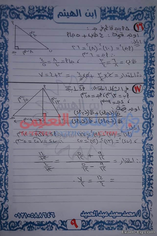 exam-eg.com_1547879059978.jpg