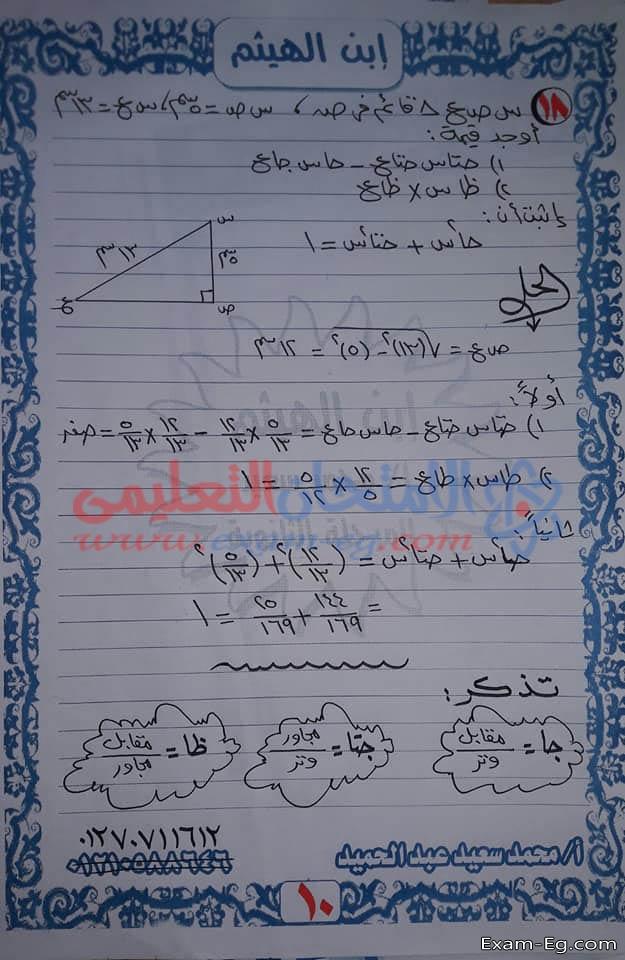 exam-eg.com_1547879060049.jpg