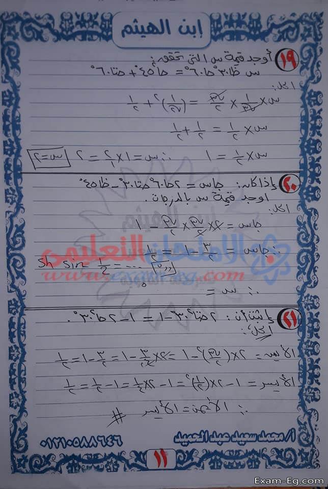 exam-eg.com_15478790600710.jpg