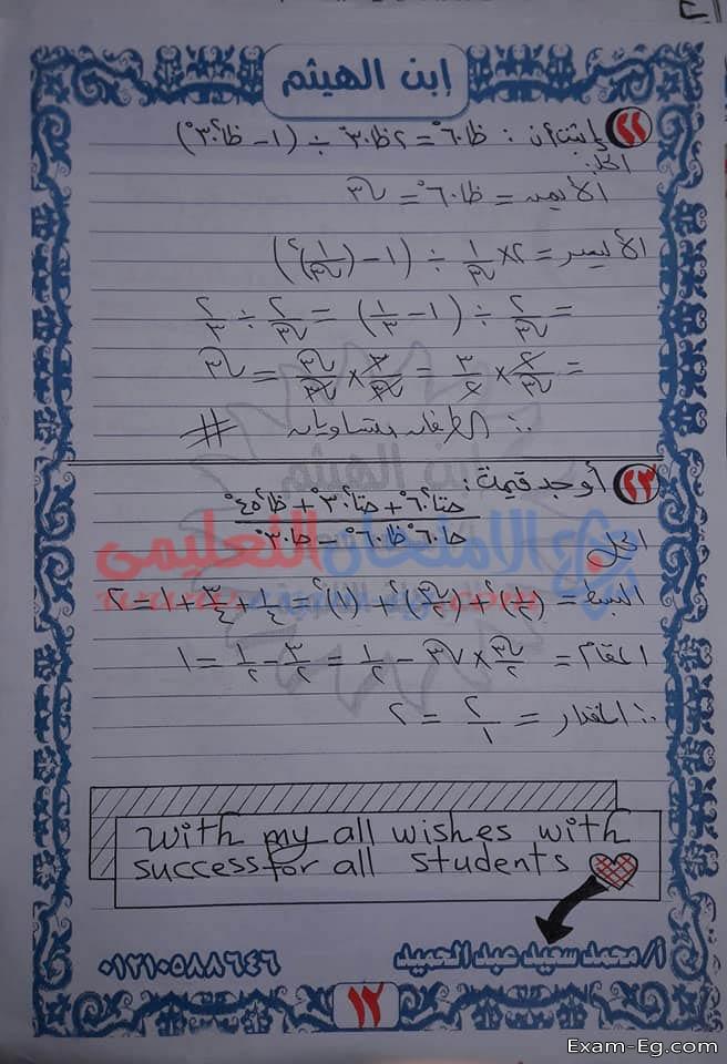 exam-eg.com_15478790601111.jpg