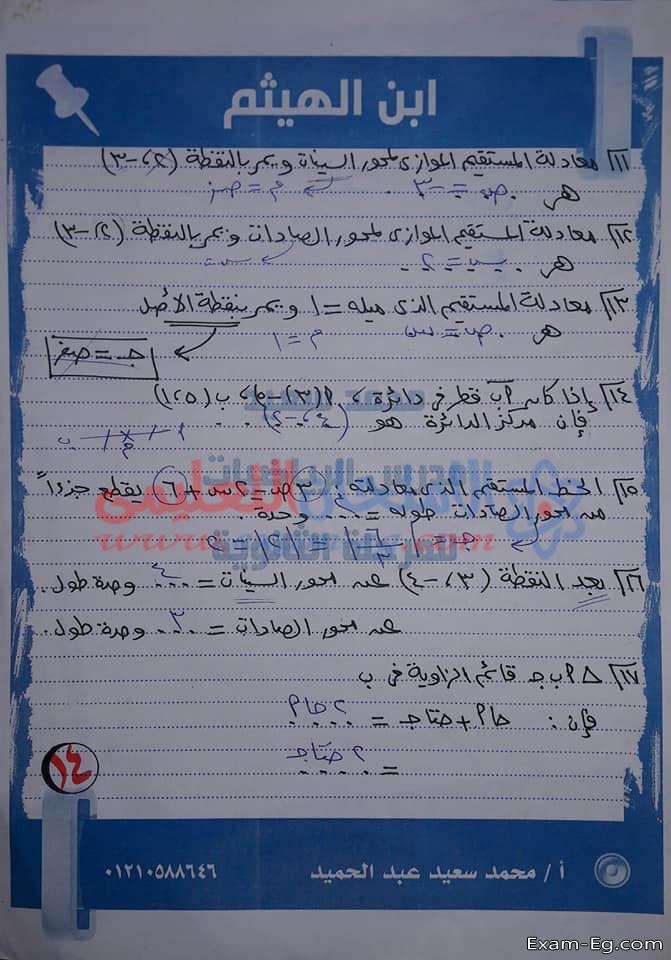 exam-eg.com_15478790601412.jpg