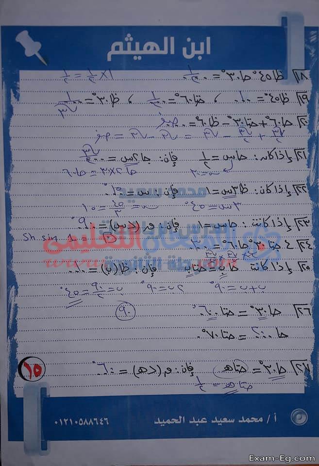 exam-eg.com_15478790603114.jpg