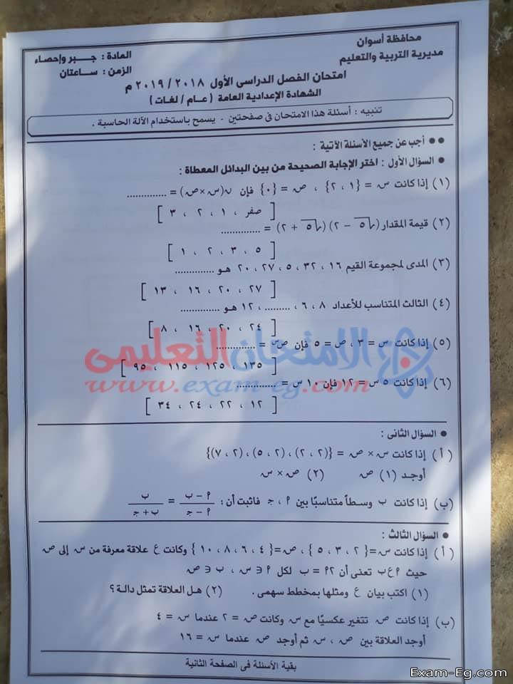 exam-eg.com_1548036098441.jpg