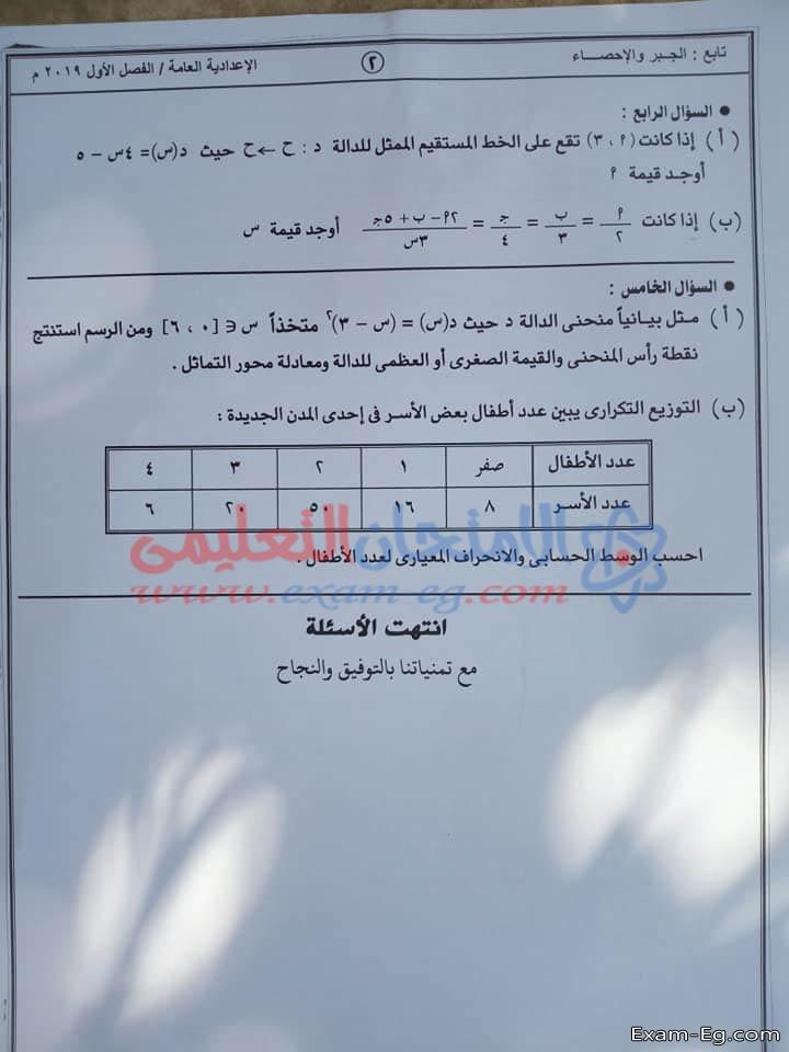 exam-eg.com_1548036098592.jpg