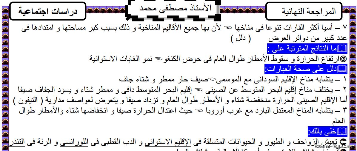 exam-eg.com_1548046514051.png