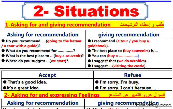 exam-eg.com_1548048253381.png