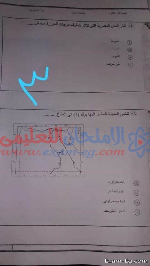 exam-eg.com_1548054160293.jpg