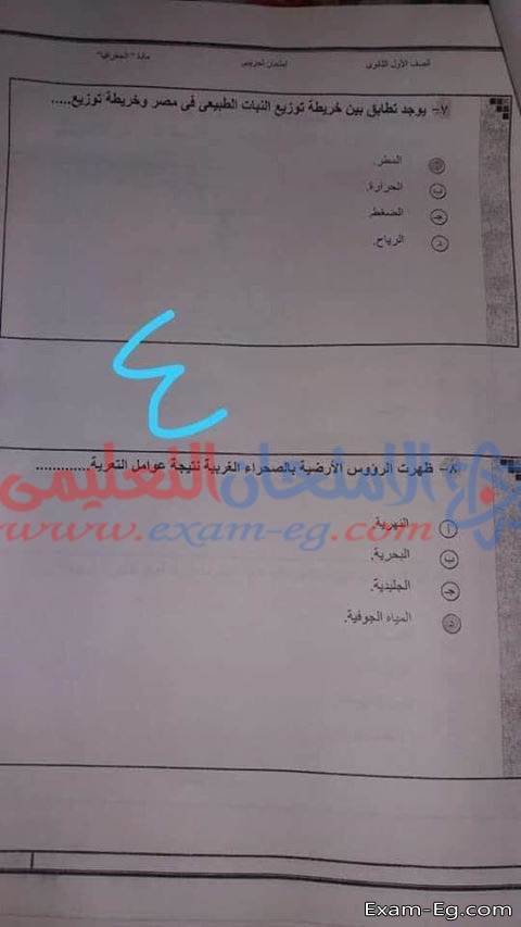 exam-eg.com_1548054160314.jpg