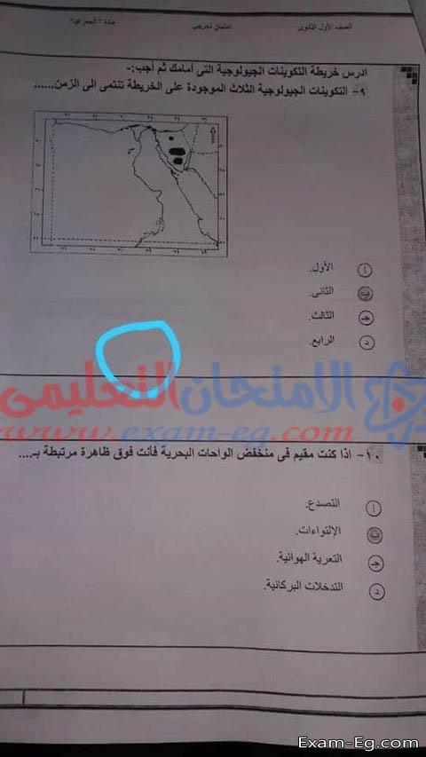exam-eg.com_1548054160335.jpg