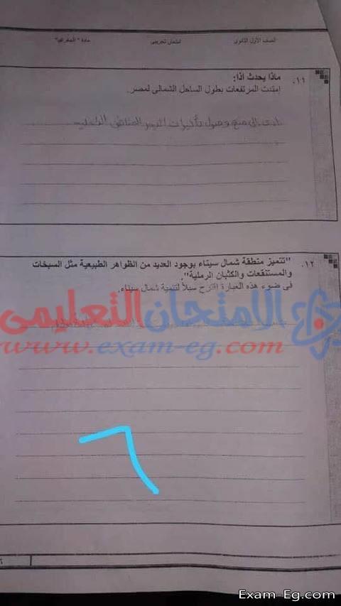 exam-eg.com_1548054160366.jpg