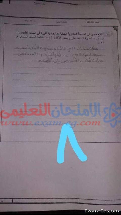 exam-eg.com_1548054160428.jpg