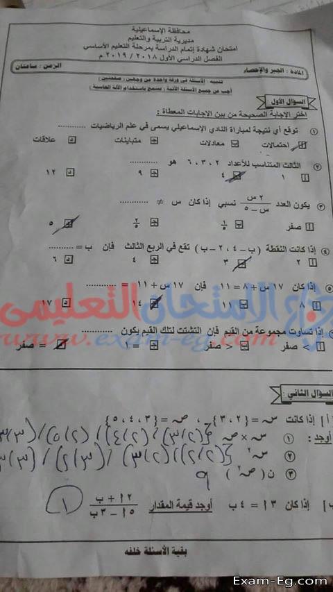 exam-eg.com_1548115423921.jpg