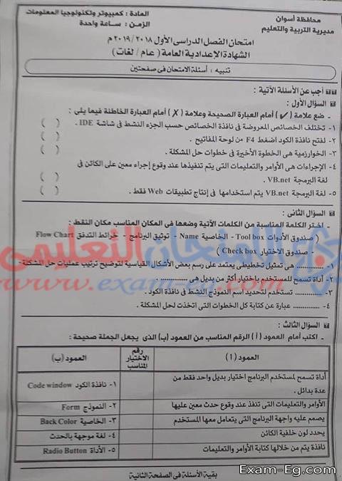 exam-eg.com_1548116854641.jpg