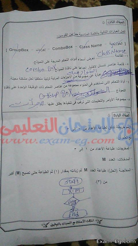 exam-eg.com_1548116854794.jpg