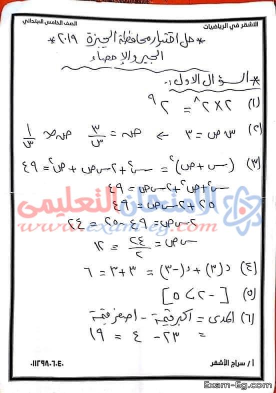 exam-eg.com_1548200795332.jpg