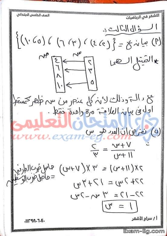 exam-eg.com_154820079543.jpg
