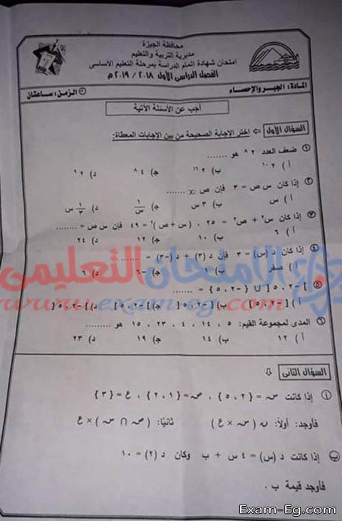 exam-eg.com_1548201767618.jpg