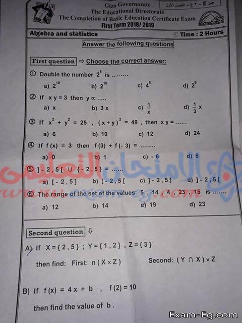 exam-eg.com_15482017676810.jpg