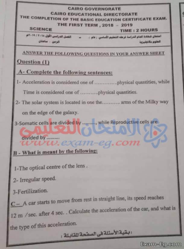 exam-eg.com_15482017680815.jpg