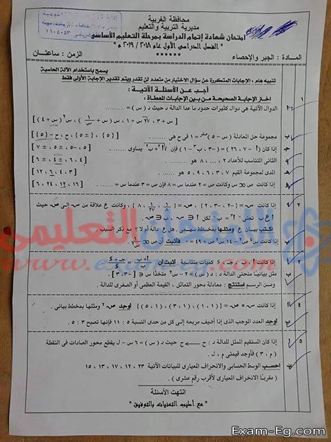 exam-eg.com_1548300100623.jpg