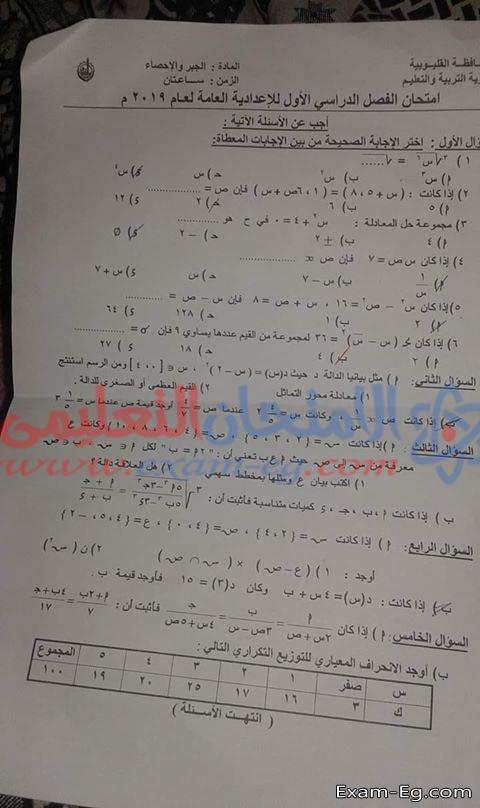 exam-eg.com_1548300100935.jpg
