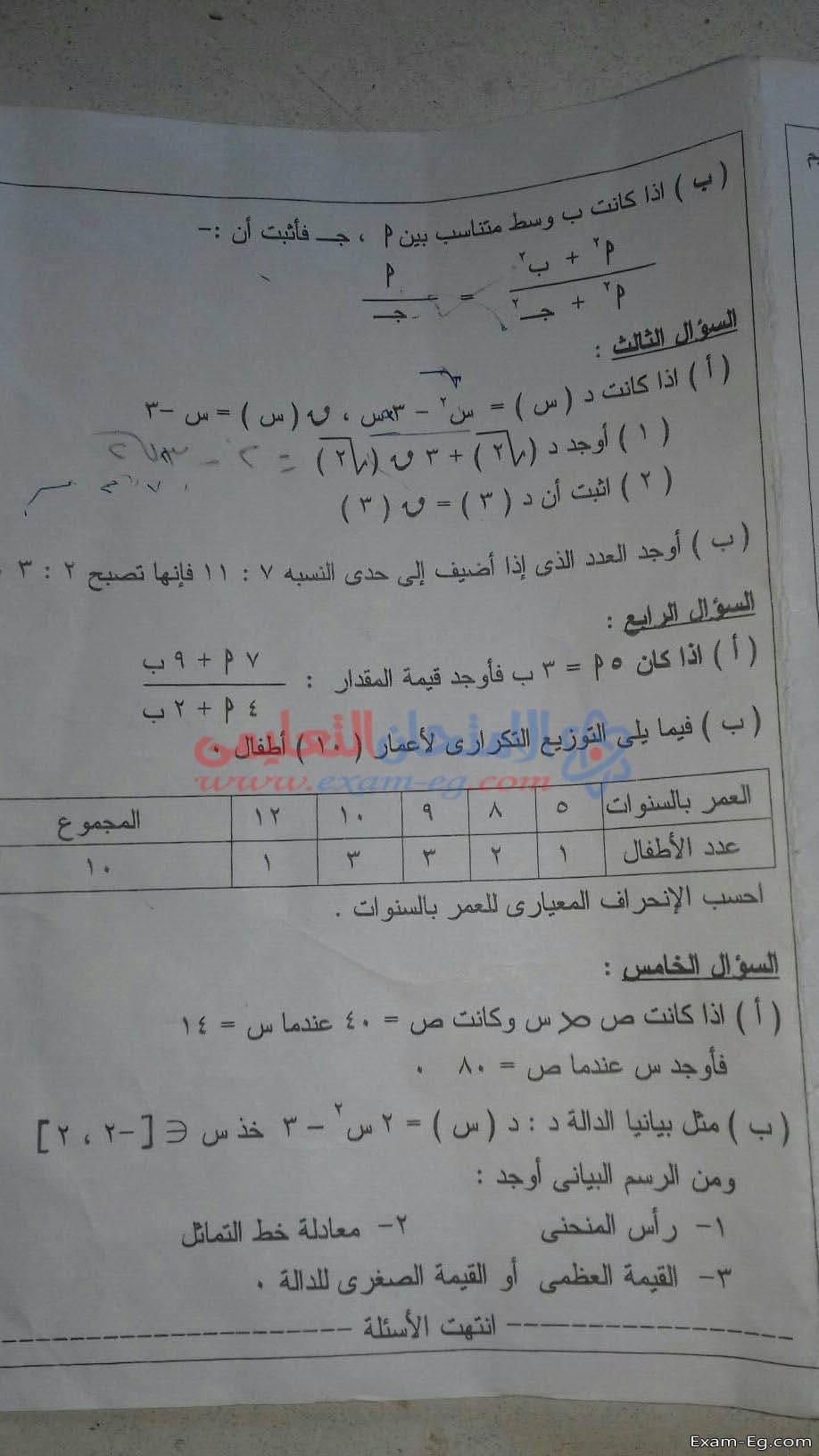 exam-eg.com_1548300100966.jpg