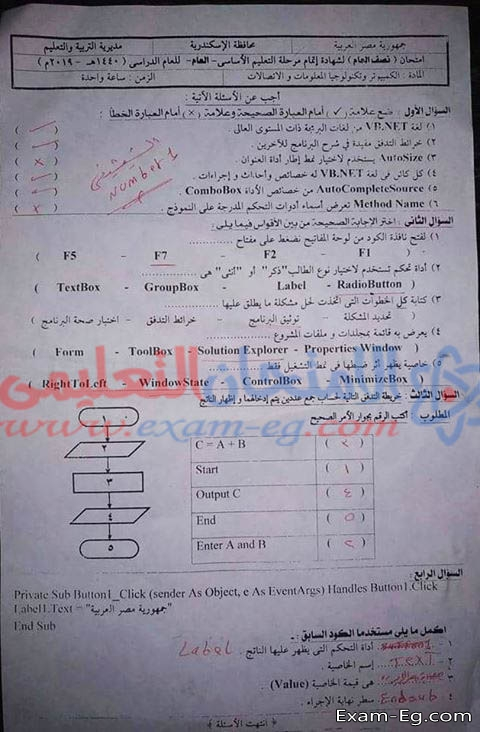 exam-eg.com_1548301739381.jpg