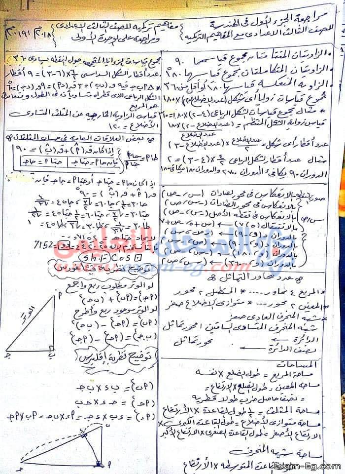 exam-eg.com_1548302094061.jpg
