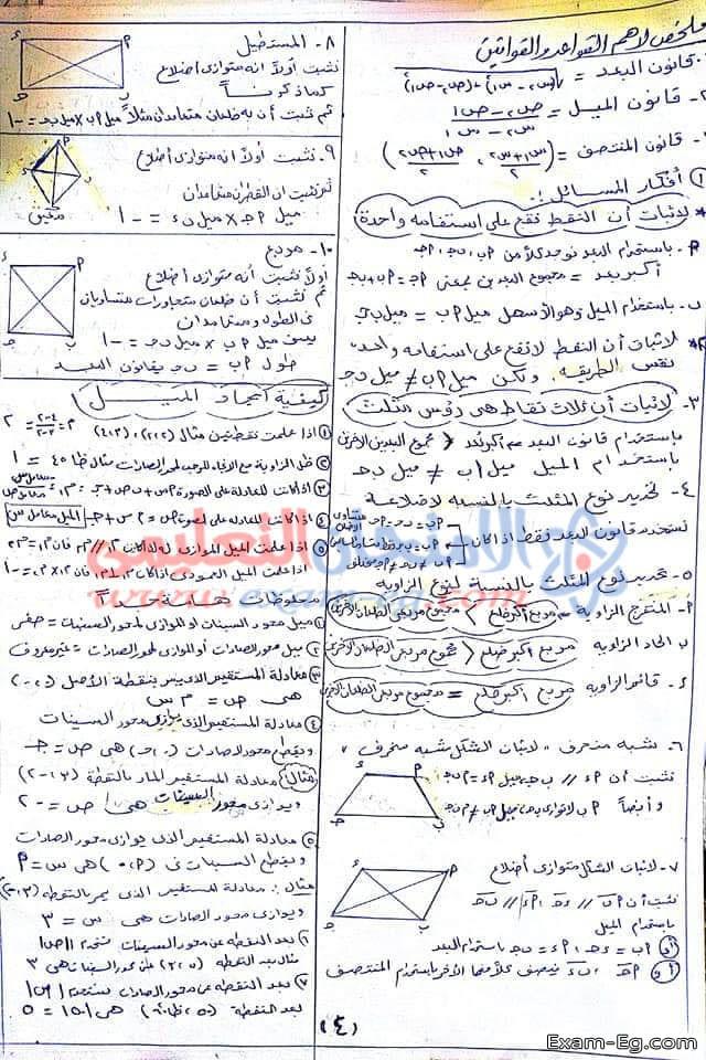 exam-eg.com_1548302094244.jpg