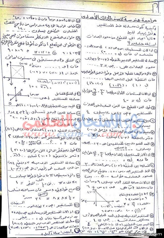 exam-eg.com_1548302094285.jpg