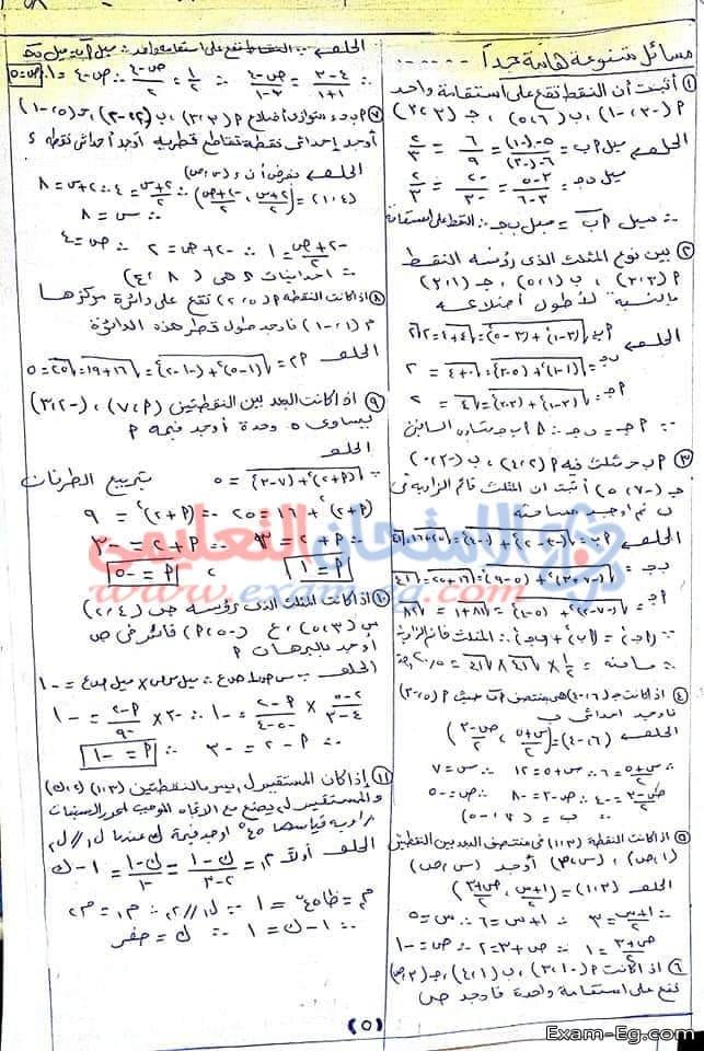 exam-eg.com_1548302094326.jpg