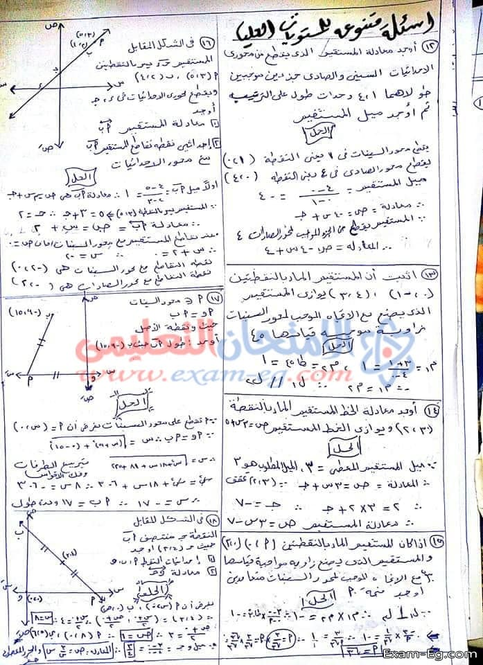 exam-eg.com_1548302094367.jpg