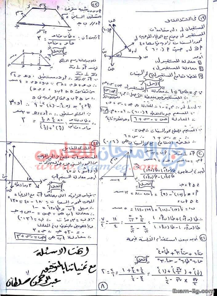 exam-eg.com_1548302094418.jpg