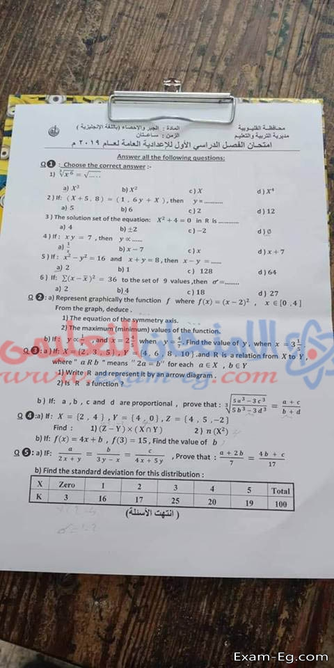 exam-eg.com_1548313887762.jpg