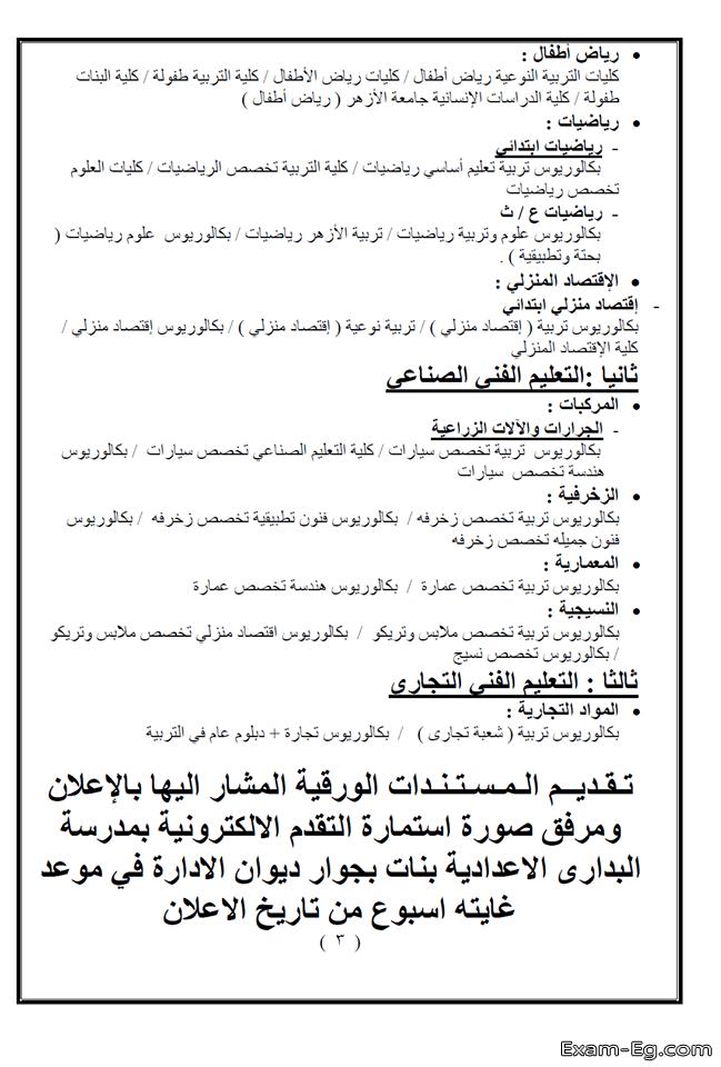 exam-eg.com_1549559954033.png