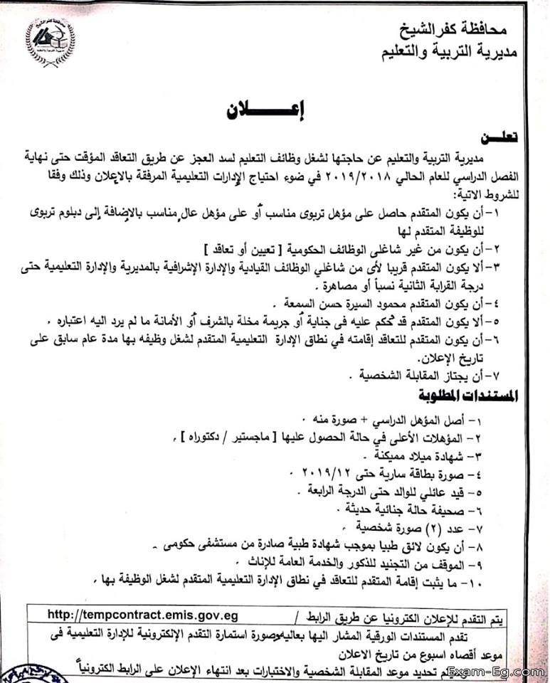 exam-eg.com_1549560042741.jpg