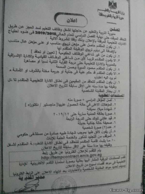 exam-eg.com_1549560116981.jpg