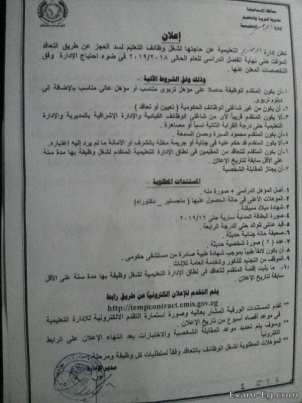 exam-eg.com_1549560117192.jpg