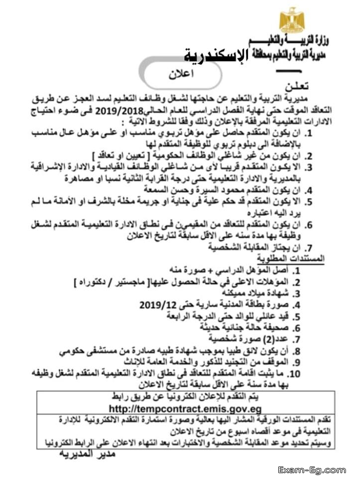 exam-eg.com_1549560553341.jpg