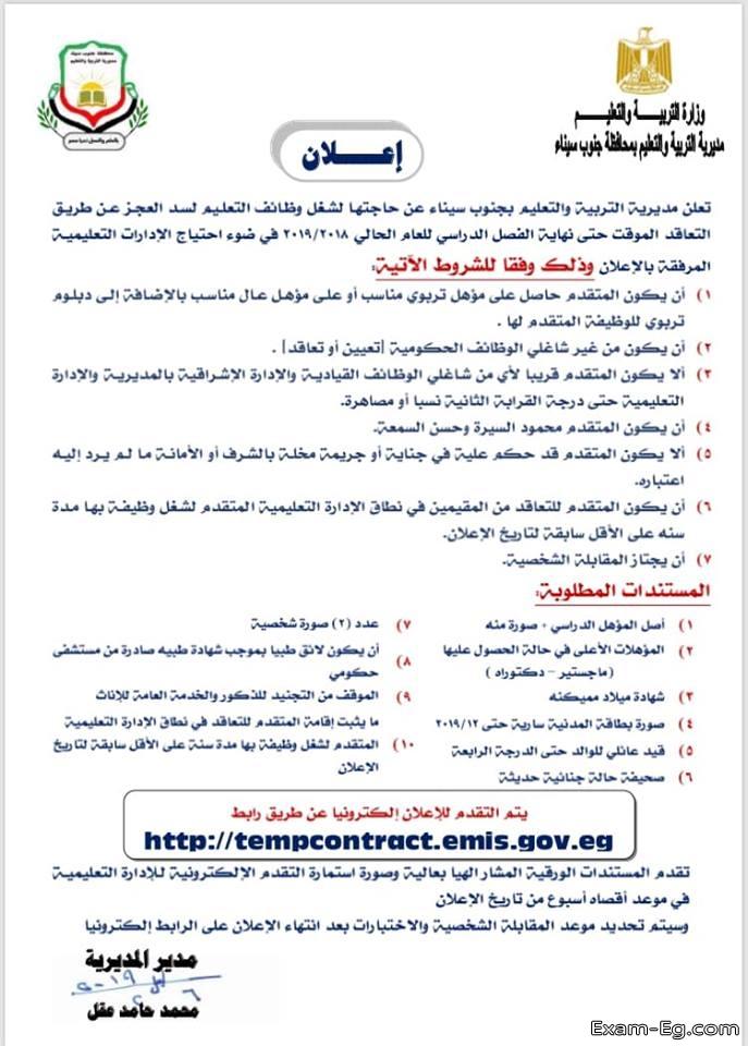 exam-eg.com_1549560977411.jpg