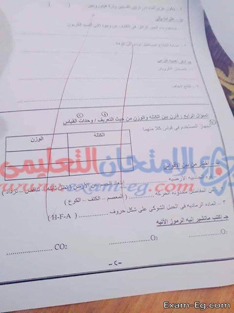 exam-eg.com_1550412359886.jpg