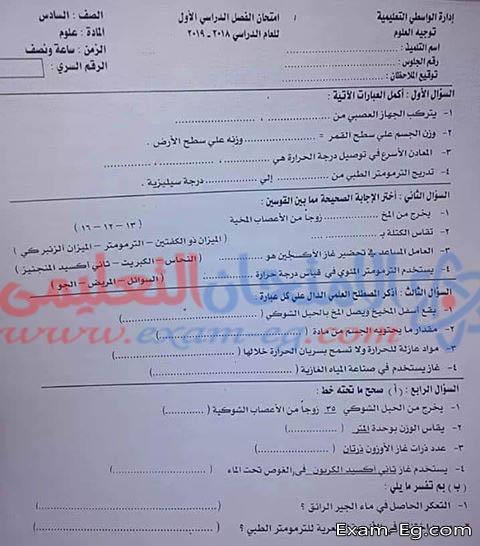 exam-eg.com_1550412359949.jpg